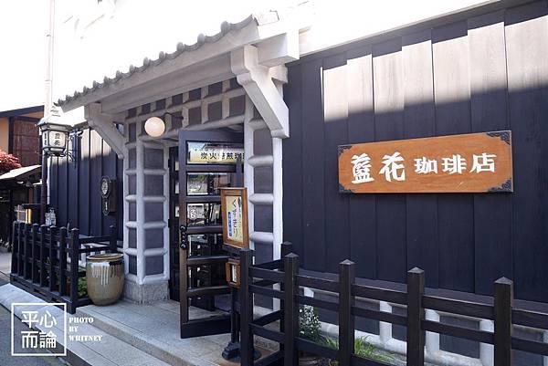 藍花珈琲店 (11)