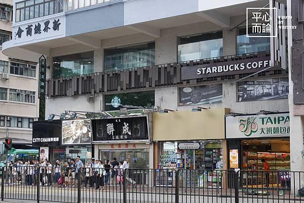 星巴克旺角洗衣街 (1)