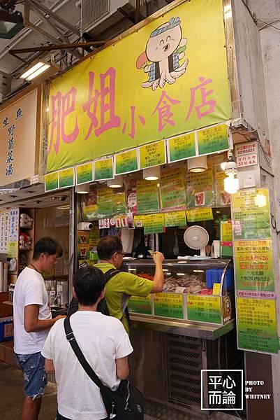 肥姐小食店 (1)