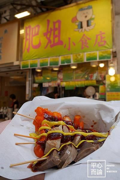 肥姐小食店 (4)