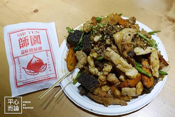 師園鹽酥雞 (7)