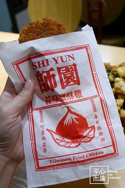 師園鹽酥雞 (9)