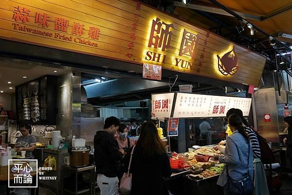 師園鹽酥雞 (18)