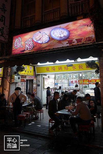 馥陽鍋貼水餃專賣店 (4)