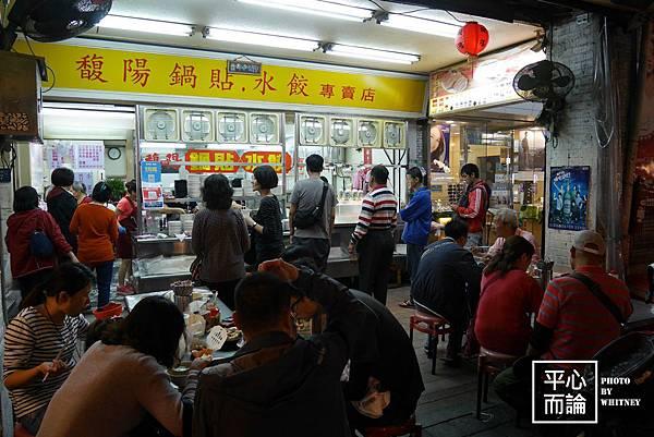 馥陽鍋貼水餃專賣店 (10)