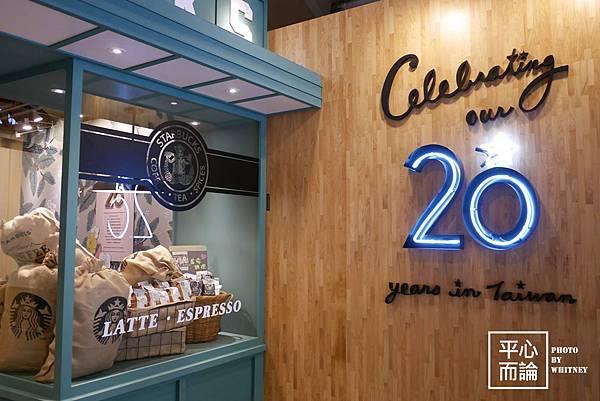星巴克台灣20年 幸福咖啡島特展 (30)