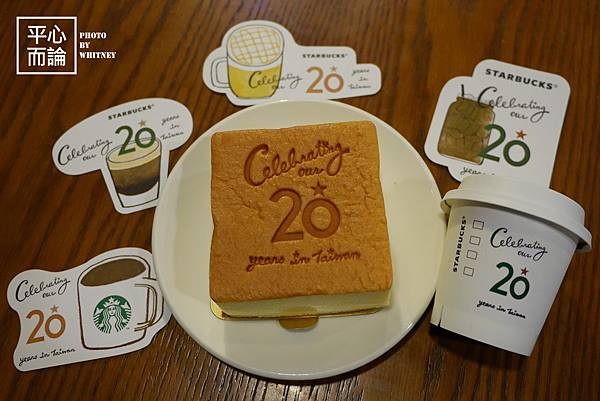 星巴克20週年紀念蛋糕 (3)