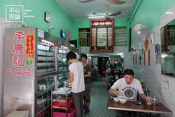 頤德行李康記豆腐花 (6)