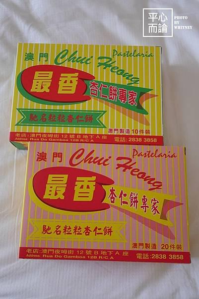 最香餅家 (2)