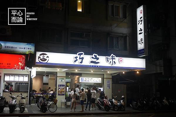 巧之味手工水餃 (2).JPG
