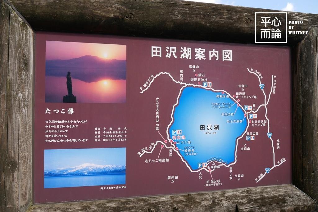 田澤湖 (8).JPG