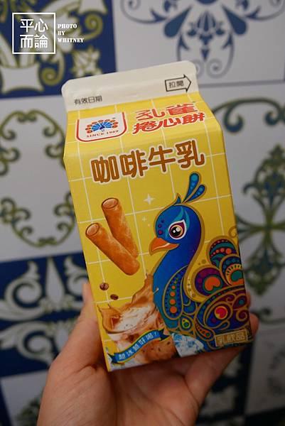 孔雀捲心餅咖啡牛乳 (2).JPG