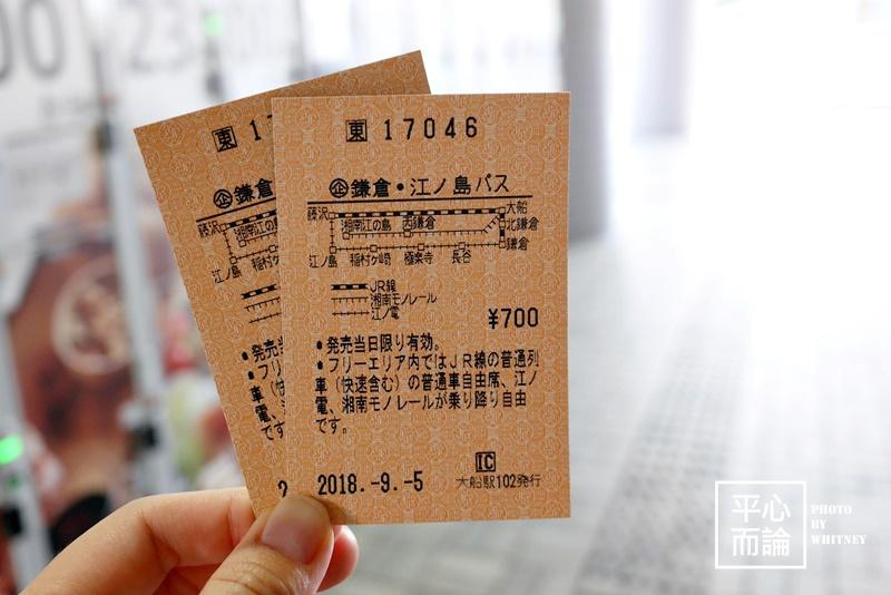 鎌倉/江之島通票 (8).JPG