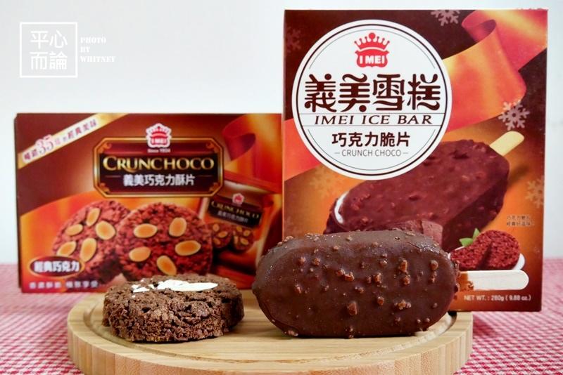 義美巧克力脆片雪糕 (3).JPG