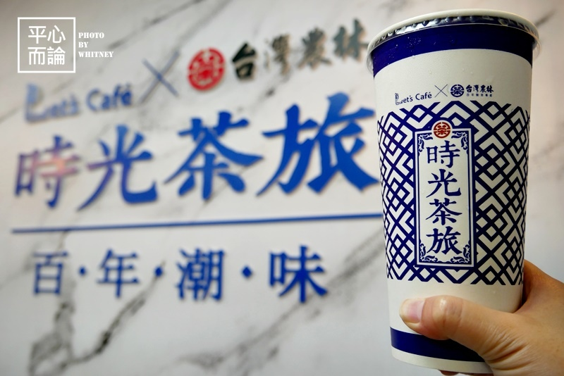 全家時光茶旅 仙女紅茶、仙女醇奶茶 (11).JPG