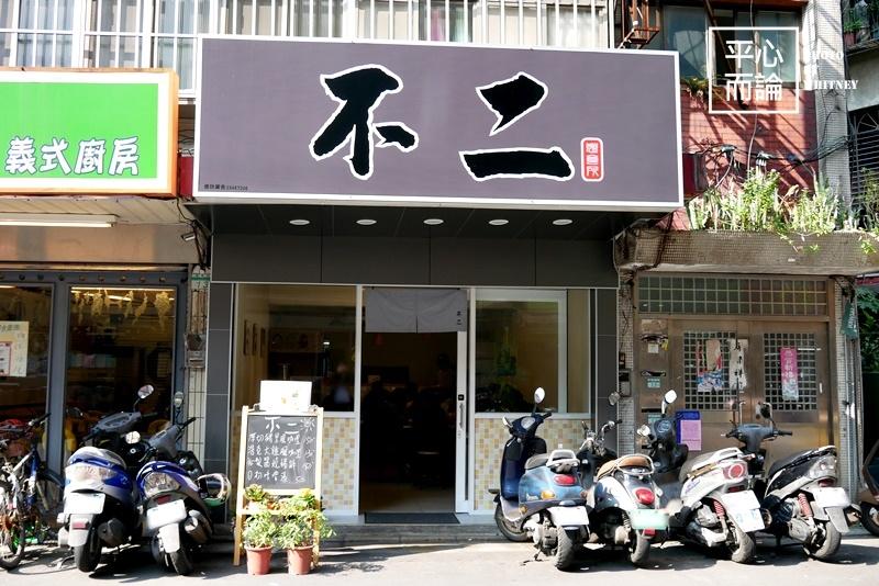 不二憩食所 (1).JPG