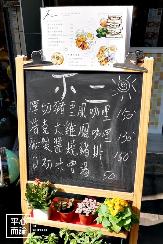 不二憩食所 (13).JPG