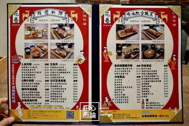 花卷刺身和食 (2).JPG