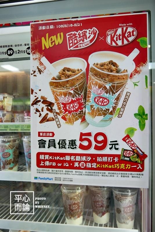KitKat巧克力酷繽沙 (2).JPG