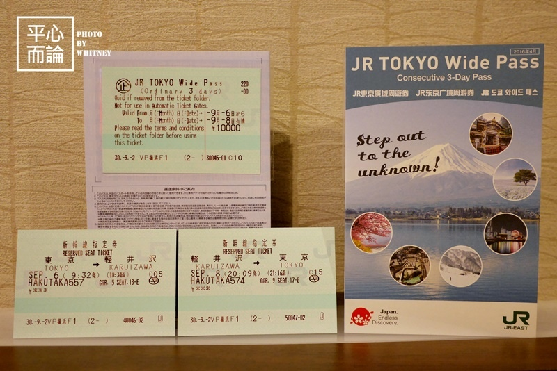 JR東京廣域周遊券 (12).JPG