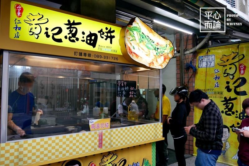 黃記蔥油餅 (9).JPG