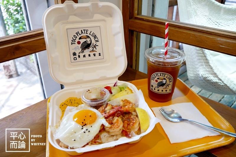偷口夏威夷餐盒 Toco Plate Lunch (12).JPG