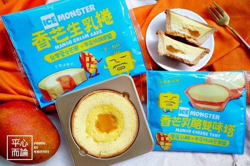 ICE MONSTER香芒生乳捲、ICE MONSTER香芒乳酪雙味塔 (2).JPG