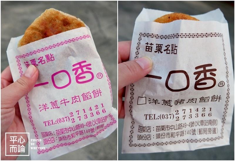 一口香餡餅 (5).jpg