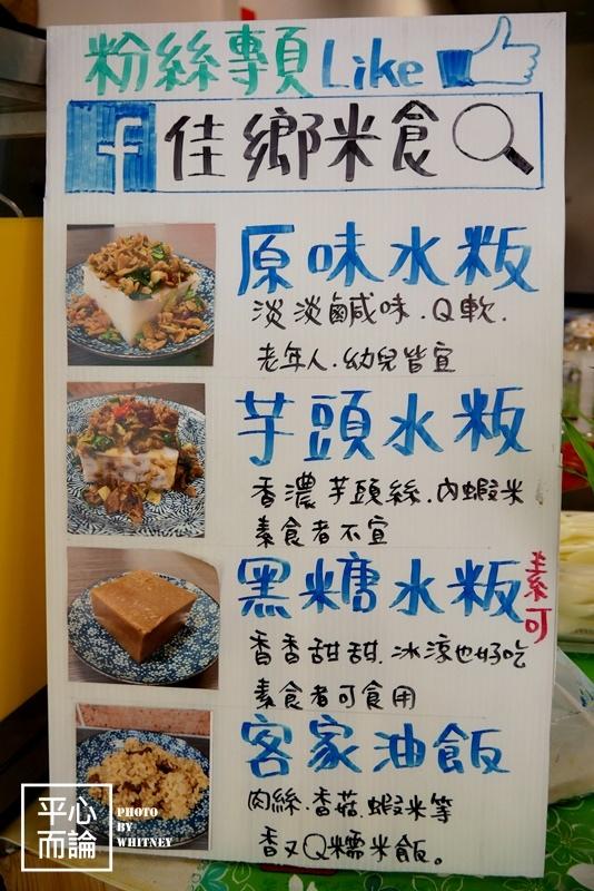 佳鄉米食 (2).JPG