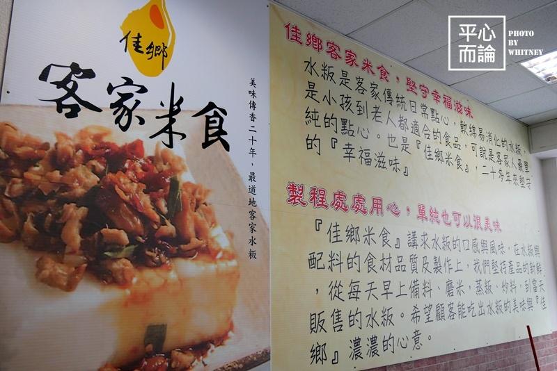 佳鄉米食 (3).JPG