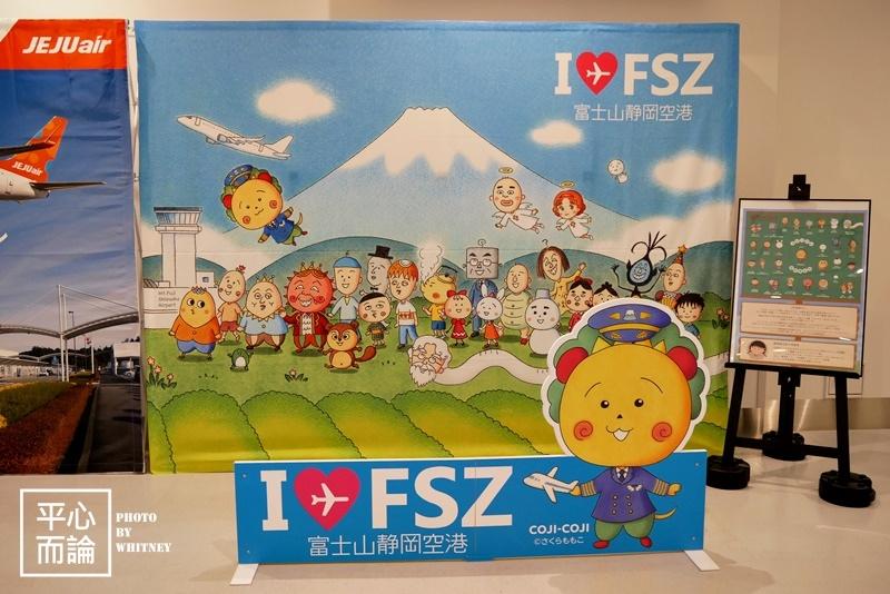 富士山靜岡機場 (2).JPG