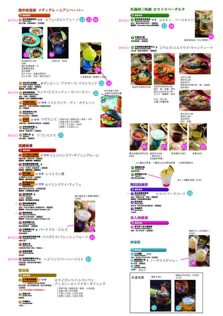 TC_TDS_map-a3-01.jpg