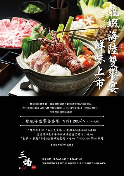 三燔礁溪 - 龍蝦海陸雙饗宴(1).jpg