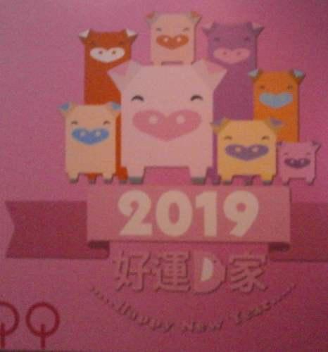 2019好運D家