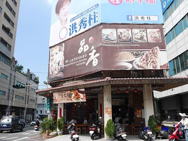 台南品香肉粽 (10)