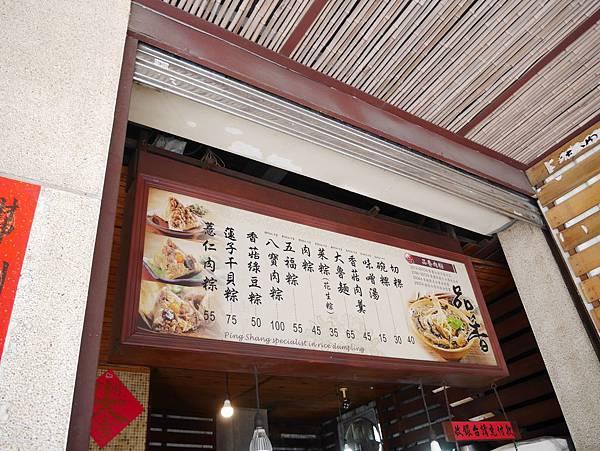 台南品香肉粽 (7)