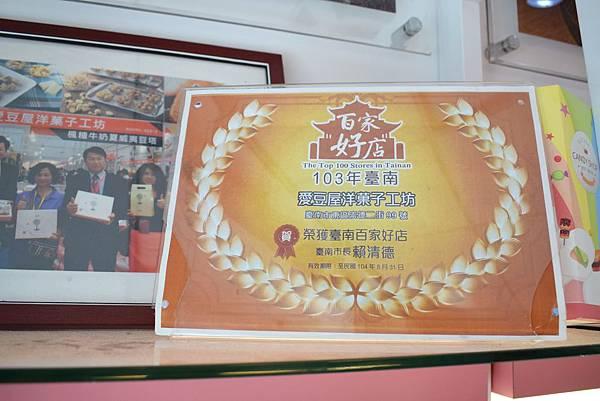 愛豆屋洋菓子工坊 (10)