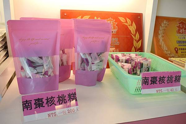 愛豆屋洋菓子工坊 (1)