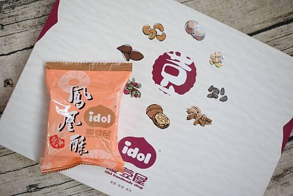 愛豆屋洋菓子工坊 (17)