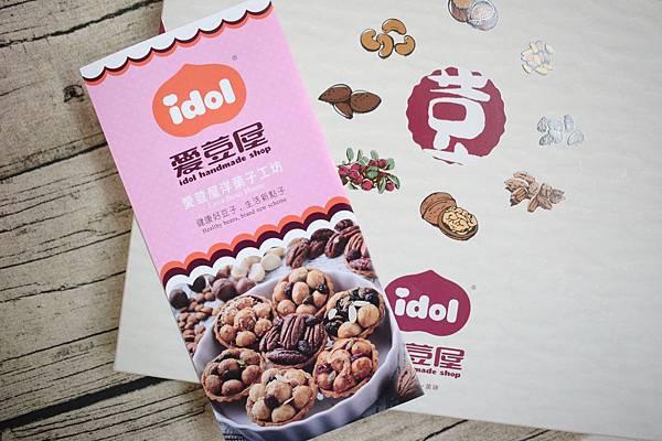 愛豆屋洋菓子工坊 (47)
