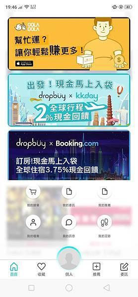 順買 dropbuy  APP (3)