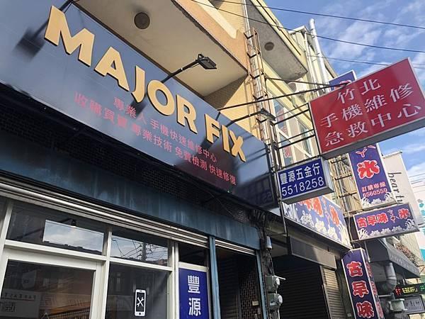 MAJOR FIX手機維修 竹北修手機 (27)