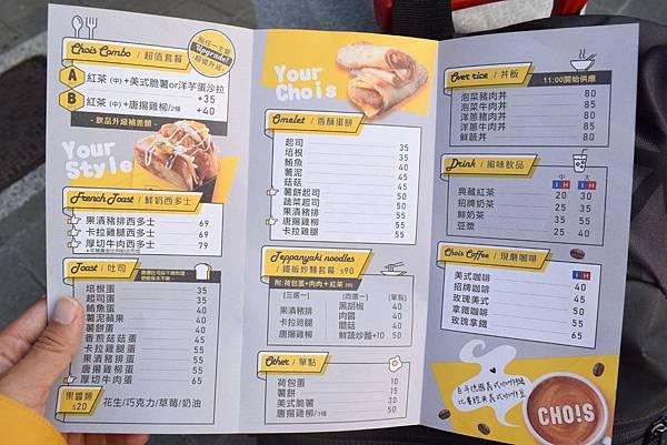 台北丘一司早餐 (3)