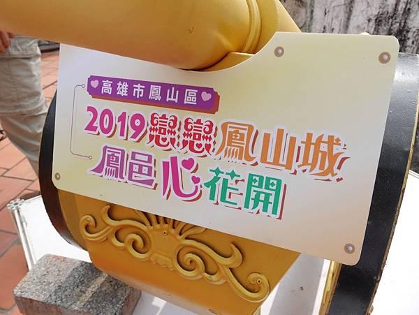 鳳山一日遊行程 (10)