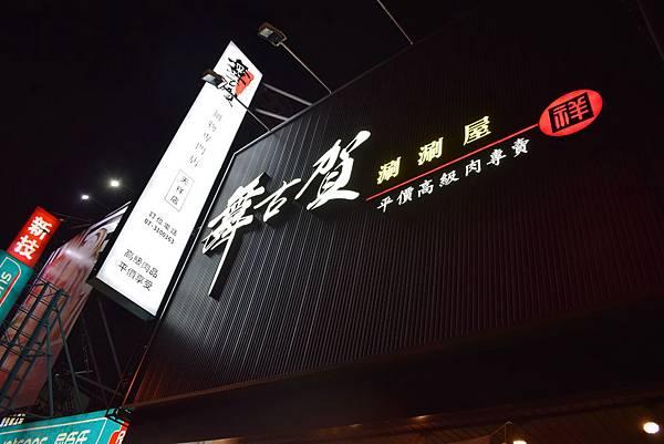 高雄舞古賀鍋物專門店 (7)