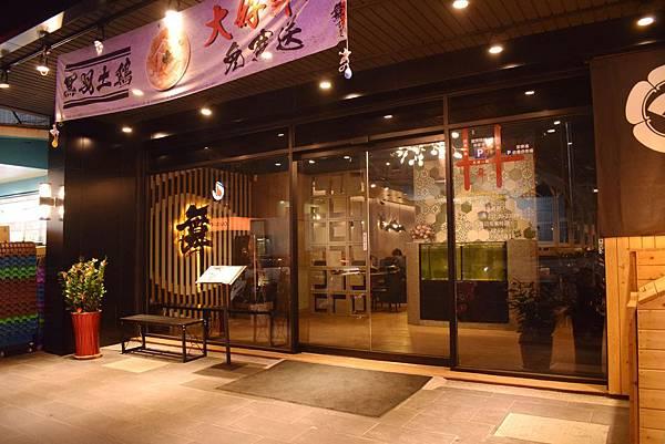 高雄舞古賀鍋物專門店 (8)