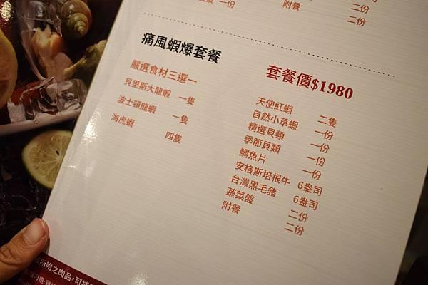 高雄舞古賀鍋物專門店 (30)