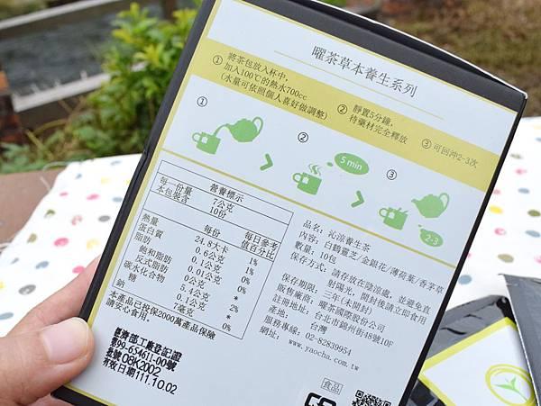 曜茶草本養生 (3)