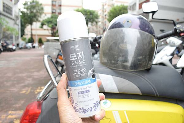 衣麗亮白安全帽專用清潔劑 (3)