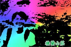 紙雕影像-棲蘭山莊980212.jpg
